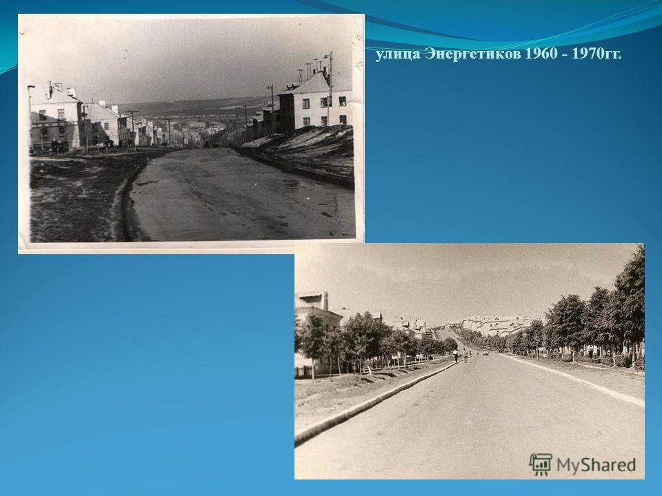 улица Энергетиков 1960 - 1970гг.