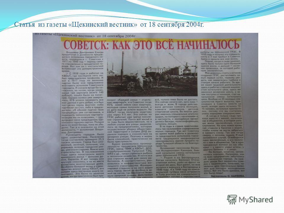 Статья из газеты «Щекинский вестник» от 18 сентября 2004г.
