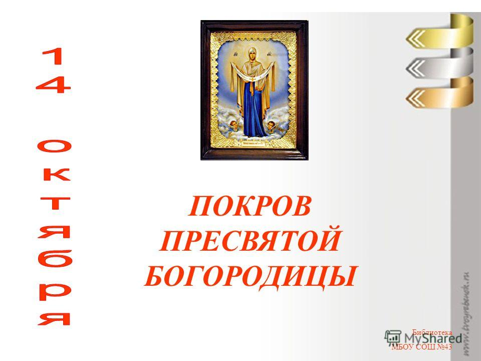 ПОКРОВ ПРЕСВЯТОЙ БОГОРОДИЦЫ Библиотека МБОУ СОШ 43