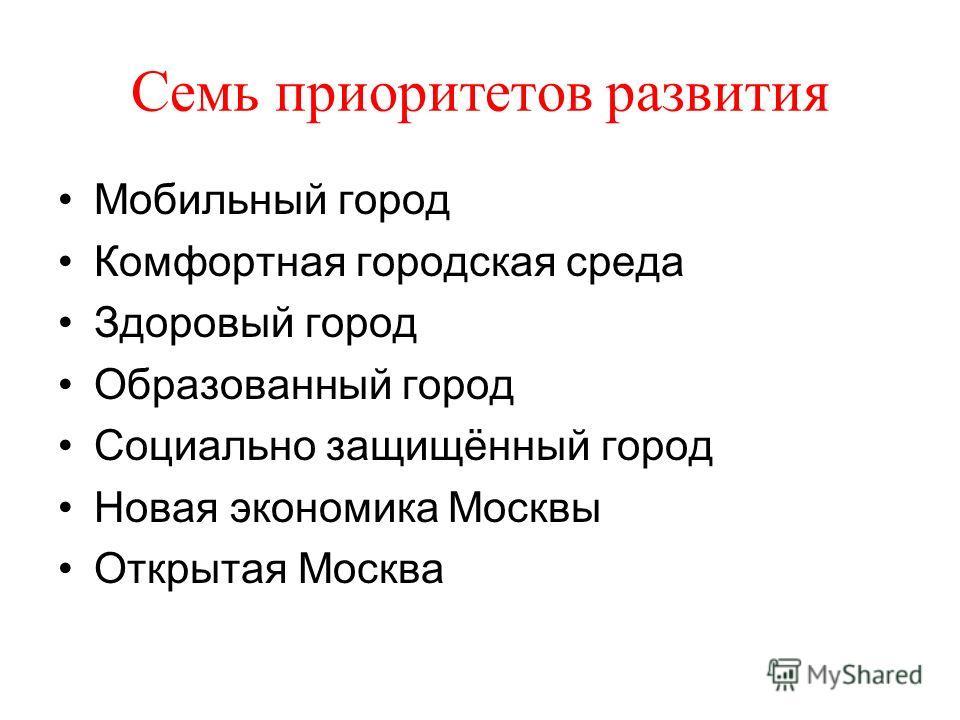 Семь приоритетов развития Мобильный город Комфортная городская среда Здоровый город Образованный город Социально защищённый город Новая экономика Москвы Открытая Москва
