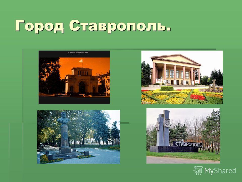 Город Ставрополь.