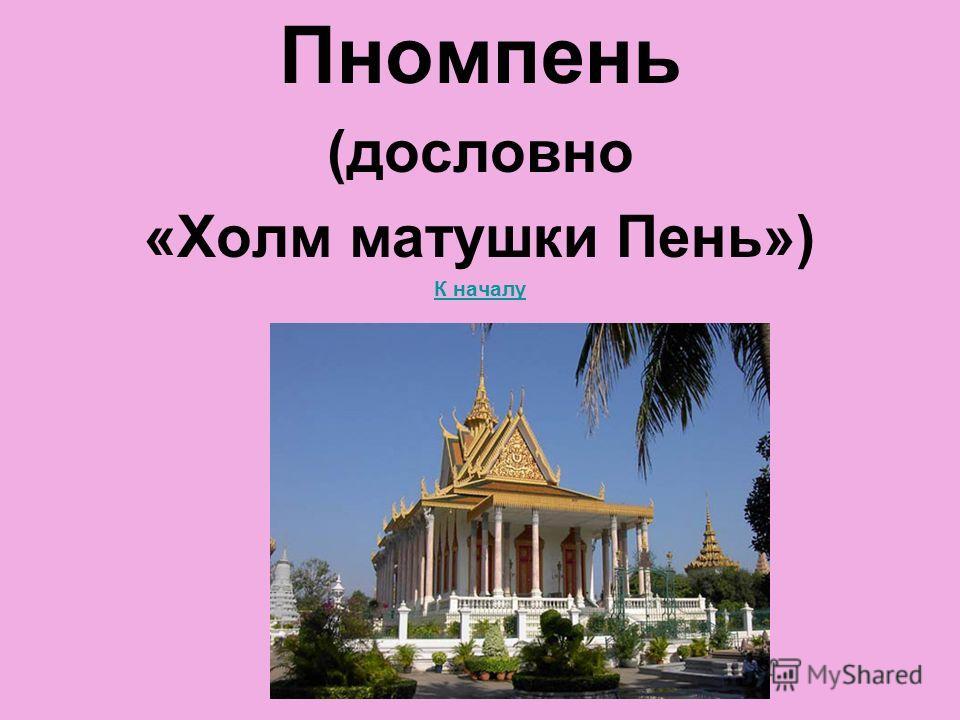 Пномпень (дословно «Холм матушки Пень») К началу