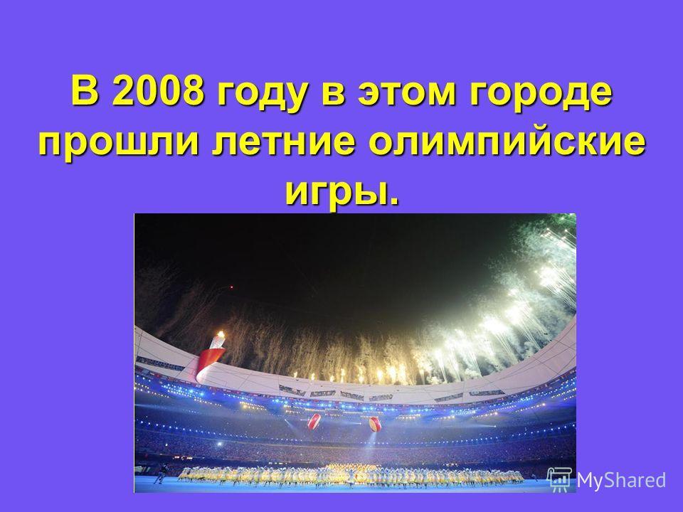 В 2008 году в этом городе прошли летние олимпийские игры.