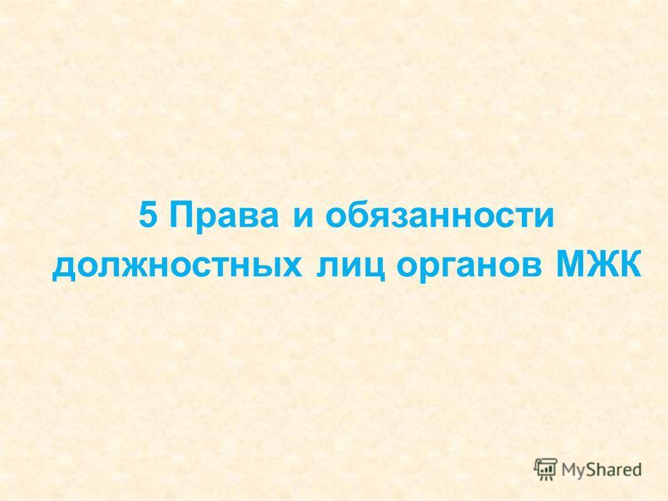 5 Права и обязанности должностных лиц органов МЖК
