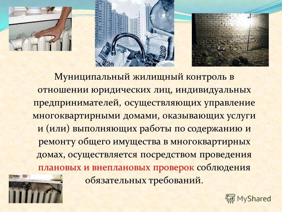 муниципальный жилищный контроль