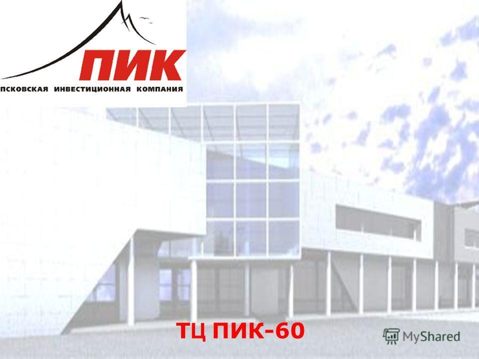 Т Ц ПИК-60