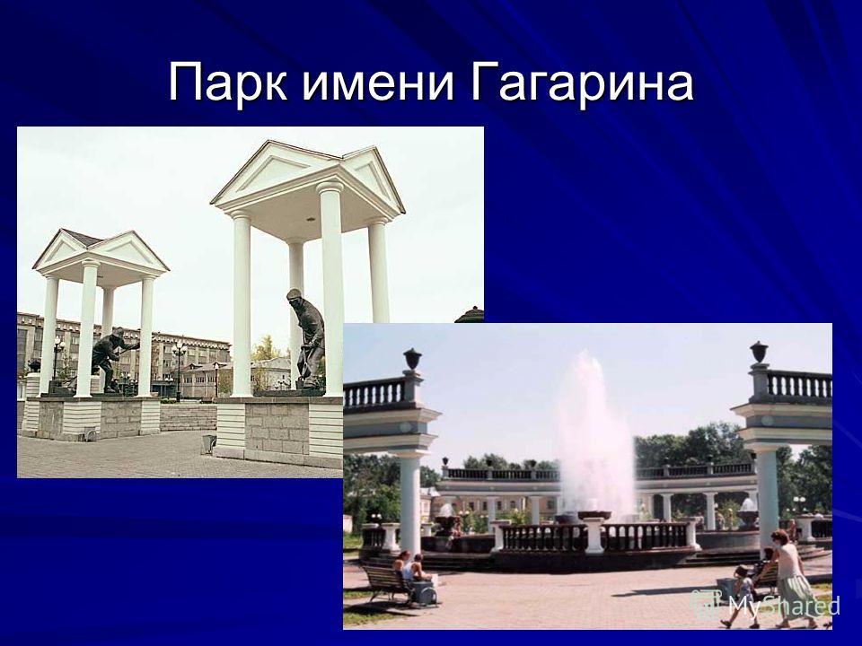 Парк имени Гагарина