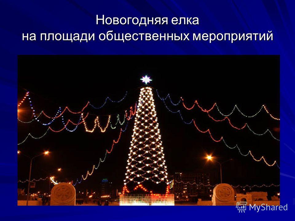 Новогодняя елка на площади общественных мероприятий