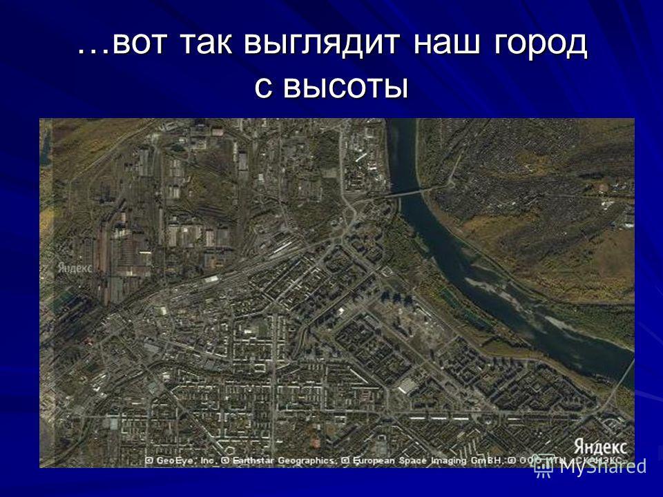 …вот так выглядит наш город с высоты