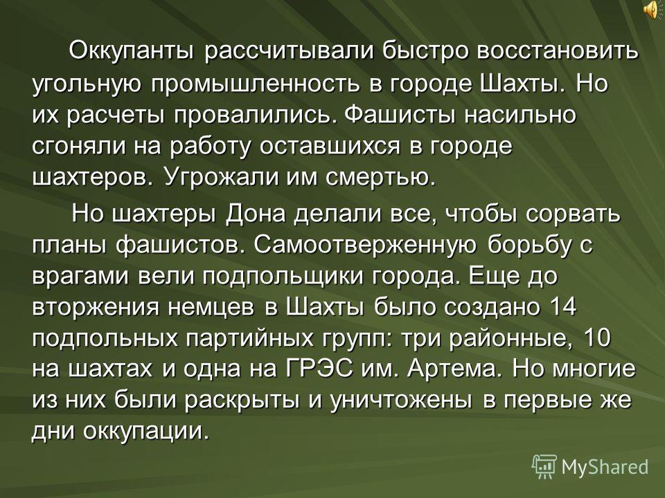В лагерях, расположенных на территории 5 и 10, шахты Пролетарская диктатура бойцы Красной Армии подвергались самым жестоким пыткам, их морили голодом, не оказывали медицинской помощи. Во дворе шахты Пролетарская диктатура ежедневно гремели выстрелы: