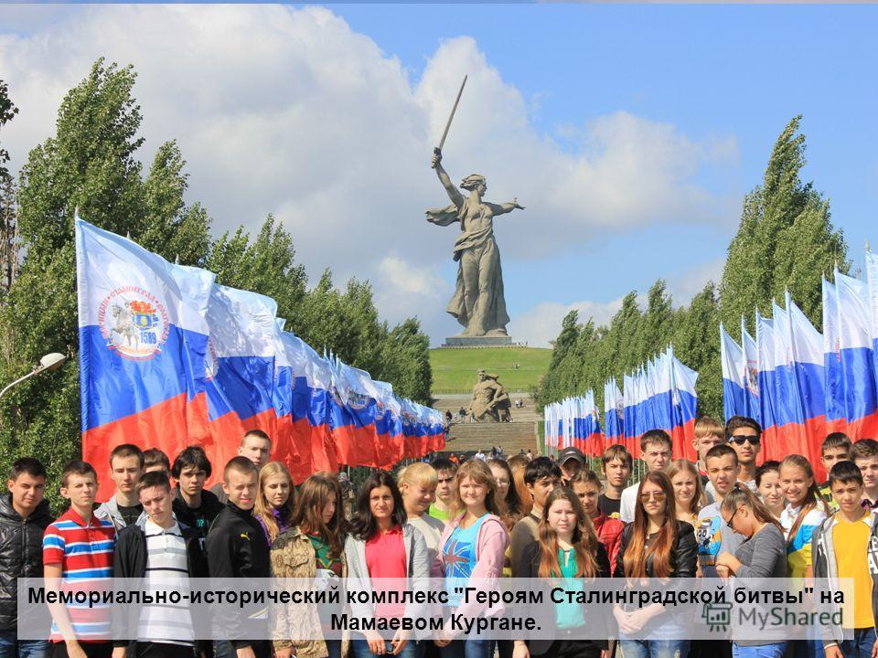 Ме́льница Герга́рдта разрушенное здание мельницы, ставшее памятником Сталинградской битвы. Не восстановлено как память о войне.
