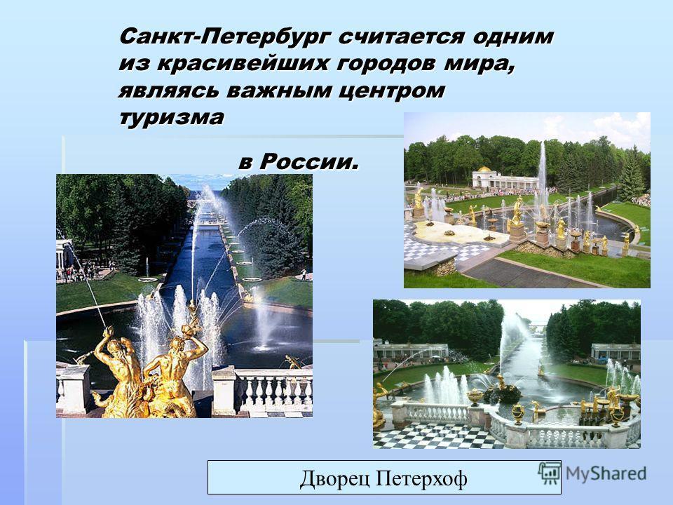 Санкт-Петербург считается одним из красивейших городов мира, являясь важным центром туризма в России. Дворец Петерхоф