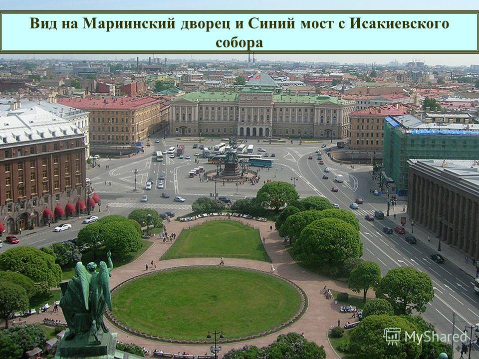 Вид на Мариинский дворец и Синий мост с Исакиевского собора