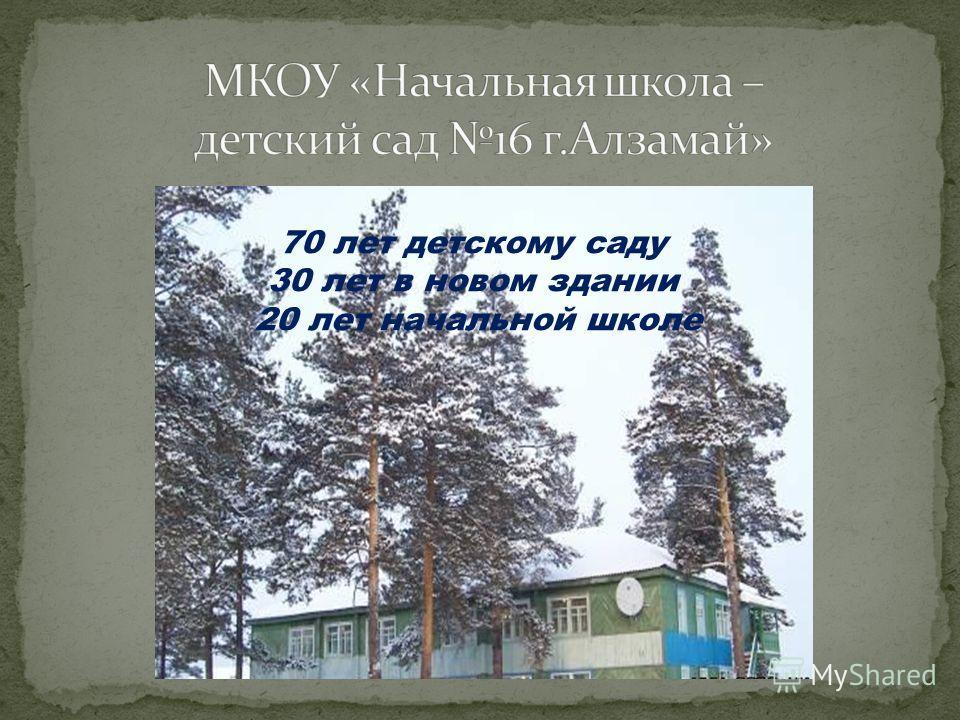 70 лет детскому саду 30 лет в новом здании 20 лет начальной школе