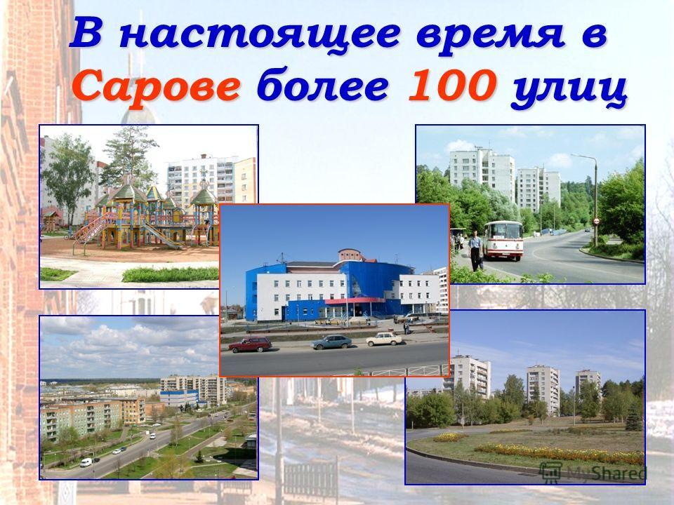 В настоящее время в Сарове более 100 улиц