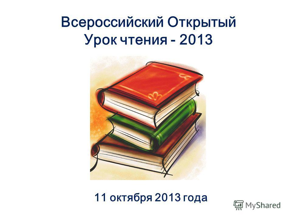Всероссийский Открытый Урок чтения - 2013 11 октября 2013 года