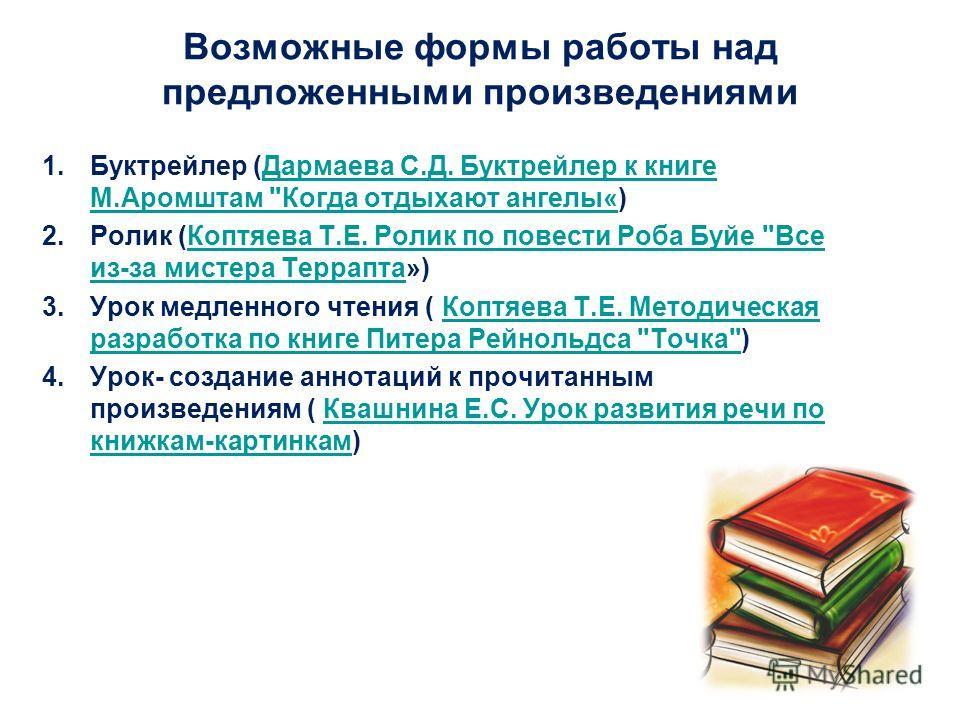 1.Буктрейлер (Дармаева С.Д. Буктрейлер к книге М.Аромштам