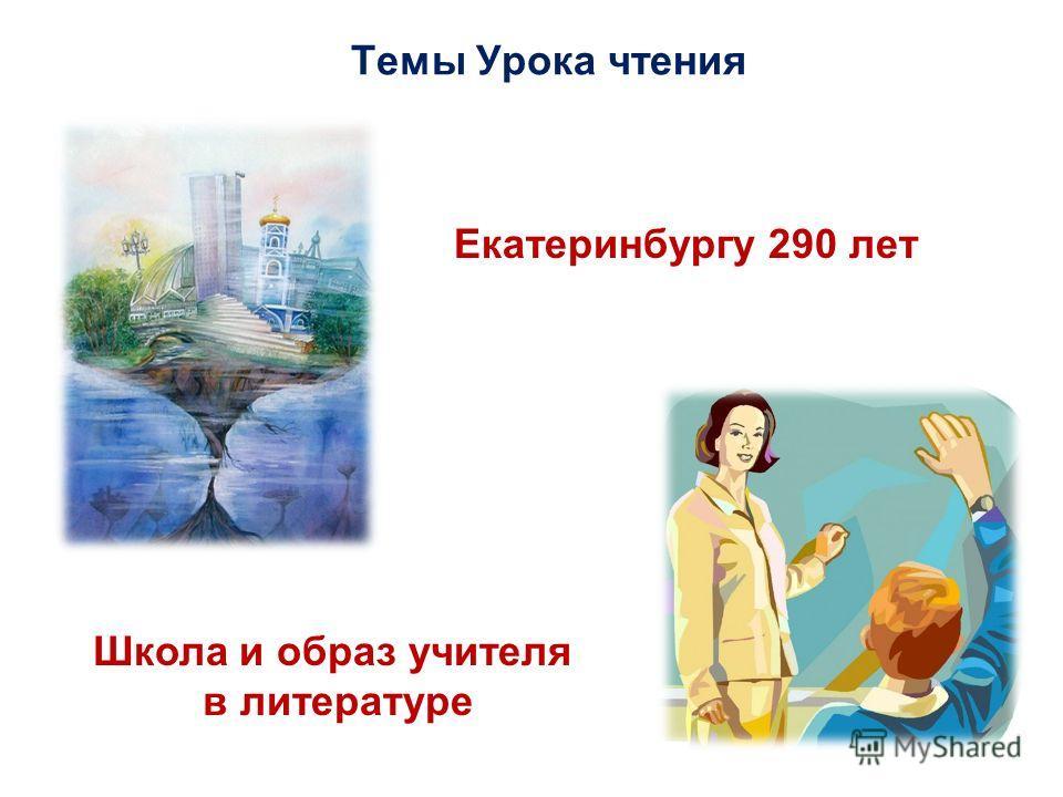 Темы Урока чтения Екатеринбургу 290 лет Школа и образ учителя в литературе
