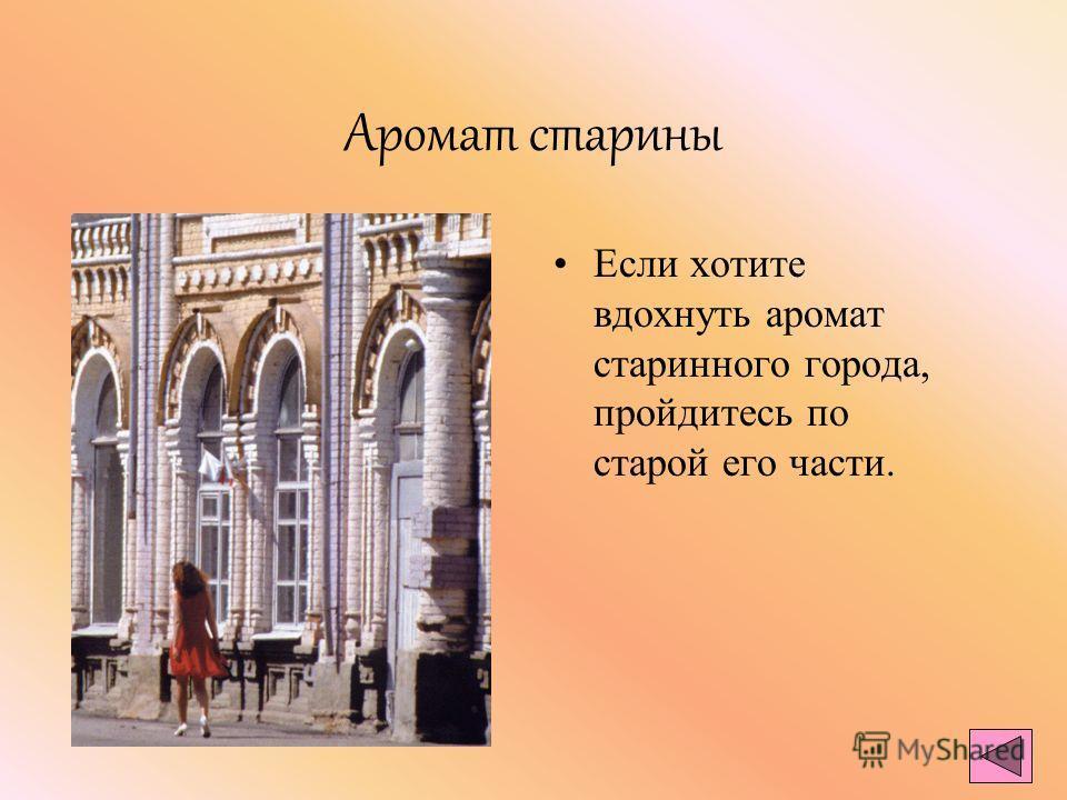 Реки-красавицы Бийск – это место слияния двух рек- красавиц Бии и Катуни. Две сестры, они, однако, не похожи друг на друга, каждая по-своему хороша.