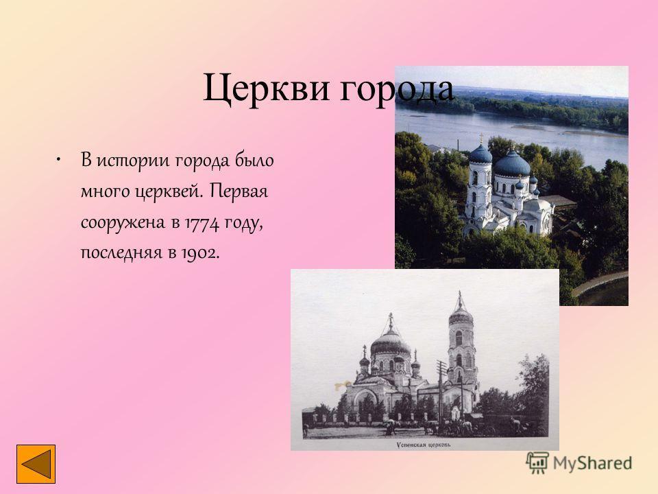 Музей им. В. Бианки Краеведческий музей им. В. Бианки насчитывает более 150 тысяч экспонатов.