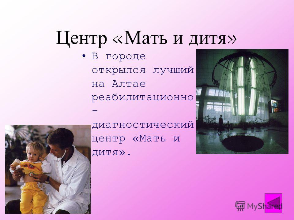 Продукция собственного производства АО«Алтайвитамины» выпускает множество медикаментов. АО «Сибирская компания» - натуральные соки и чистую воду. К столу горожан поставляются лучшие продукты.