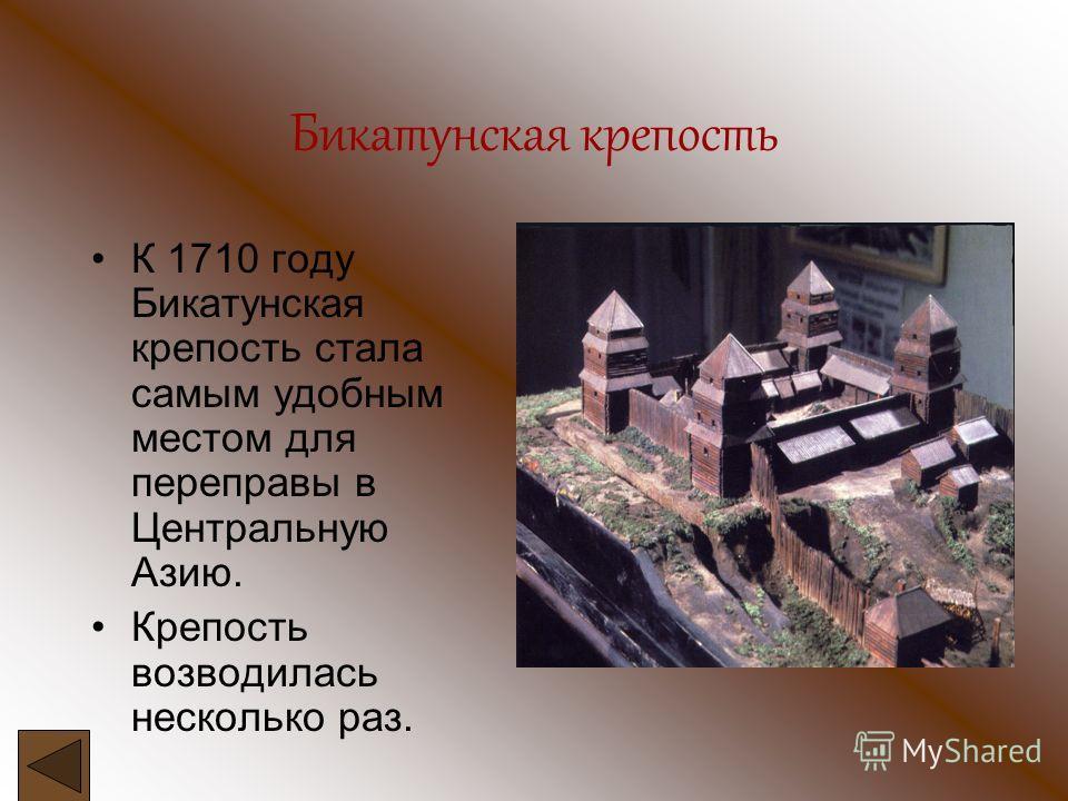 Пётр великий явил городу Бийску начало История города насчитывает около 300 лет. Старейший на Алтае, он был одним из «Петра творений». Дата рождения Бийска - 18.06.1709 год.