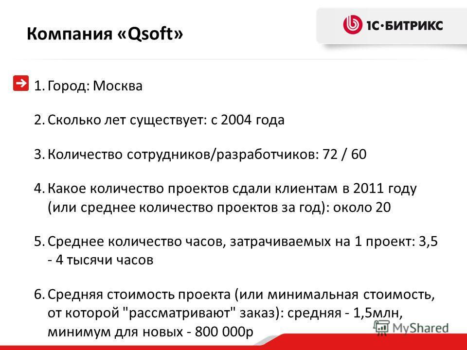 Компания « Qsoft» 1.Город: Москва 2.Сколько лет существует: с 2004 года 3.Количество сотрудников/разработчиков: 72 / 60 4.Какое количество проектов сдали клиентам в 2011 году (или среднее количество проектов за год): около 20 5.Среднее количество час