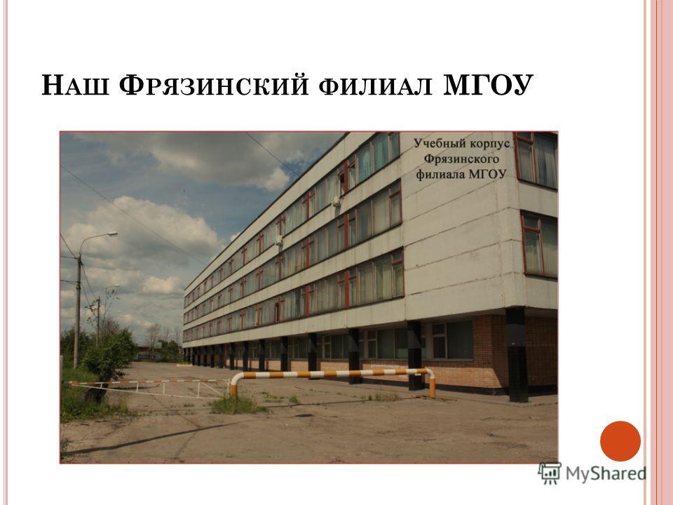 Н АШ Ф РЯЗИНСКИЙ ФИЛИАЛ МГОУ