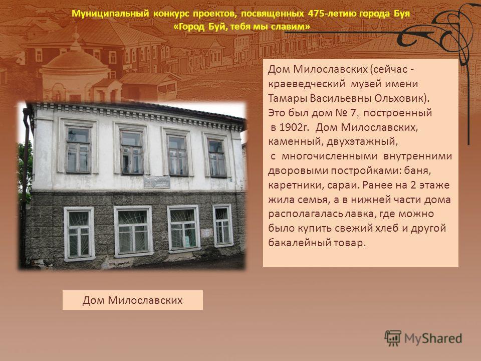 Дом Милославских (сейчас - краеведческий музей имени Тамары Васильевны Ольховик). Это был дом 7, построенный в 1902г. Дом Милославских, каменный, двухэтажный, с многочисленными внутренними дворовыми постройками: баня, каретники, сараи. Ранее на 2 эта