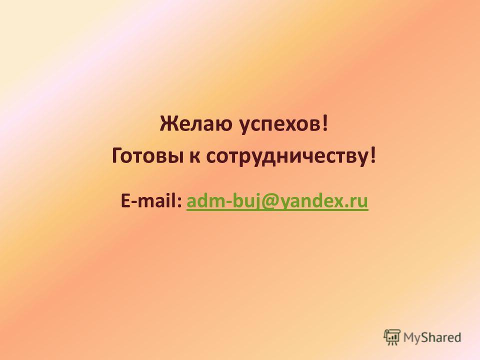 Желаю успехов! Готовы к сотрудничеству! E-mail: adm-buj@yandex.ruadm-buj@yandex.ru