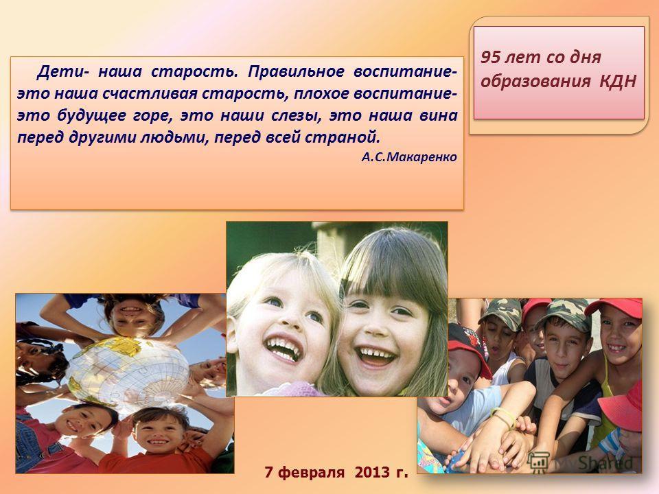 Дети- наша старость. Правильное воспитание- это наша счастливая старость, плохое воспитание- это будущее горе, это наши слезы, это наша вина перед другими людьми, перед всей страной. А.С.Макаренко Дети- наша старость. Правильное воспитание- это наша