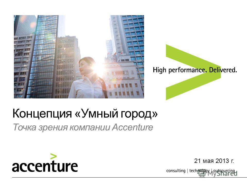 Концепция «Умный город» Точка зрения компании Accenture 21 мая 2013 г.