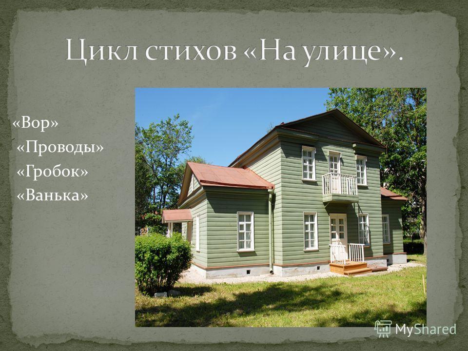 «Вор» «Проводы» «Гробок» «Ванька»