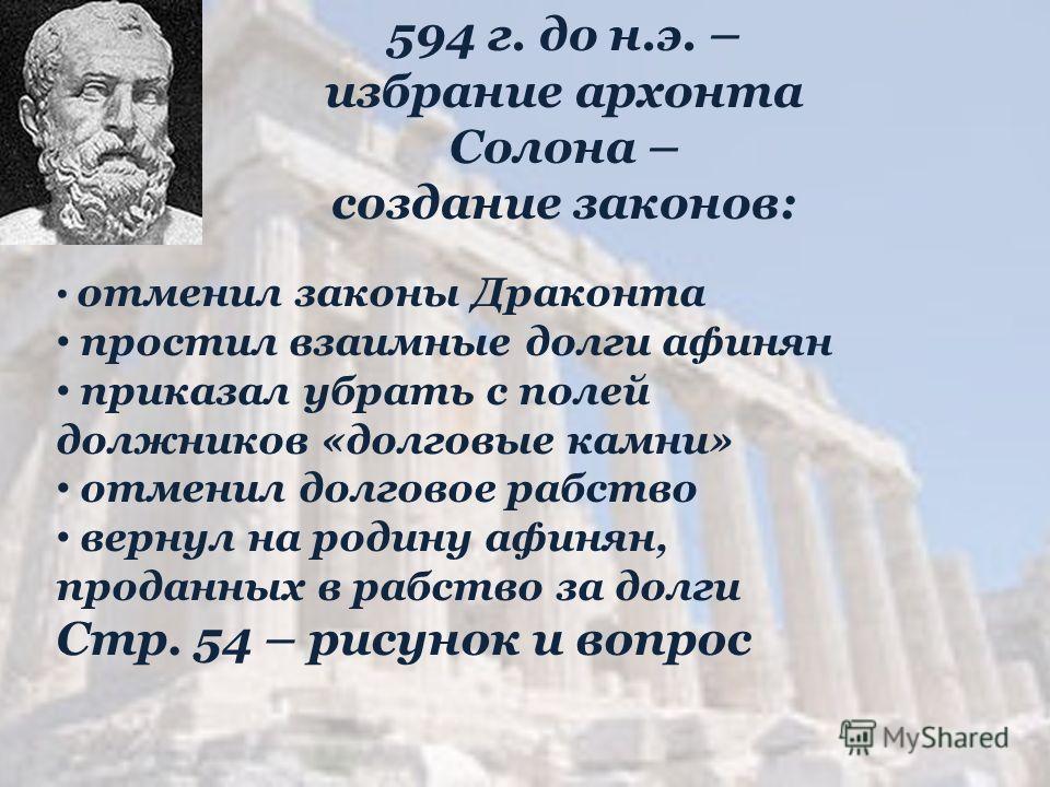 594 г. до н.э. – избрание архонта Солона – создание законов: отменил законы Драконта простил взаимные долги афинян приказал убрать с полей должников «долговые камни» отменил долговое рабство вернул на родину афинян, проданных в рабство за долги Стр.