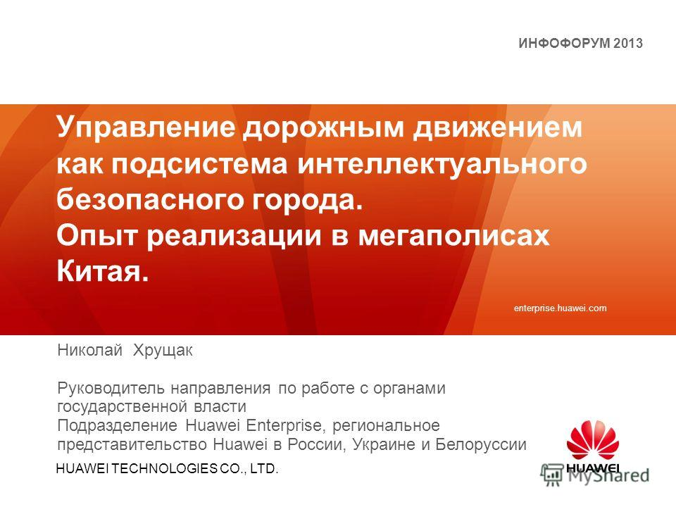 HUAWEI TECHNOLOGIES CO., LTD. Slide title :40-47pt Slide subtitle :26-30pt Color::white Corporate Font : FrutigerNext LT Medium Font to be used by customers and partners : Arial ИНФОФОРУМ 2013 enterprise.huawei.com Управление дорожным движением как п