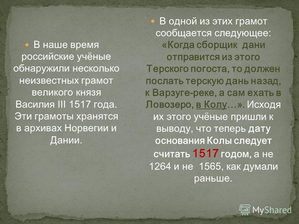 В наше время российские учёные обнаружили несколько неизвестных грамот великого князя Василия III 1517 года. Эти грамоты хранятся в архивах Норвегии и Дании. В одной из этих грамот сообщается следующее: «Когда сборщик дани отправится из этого Терског