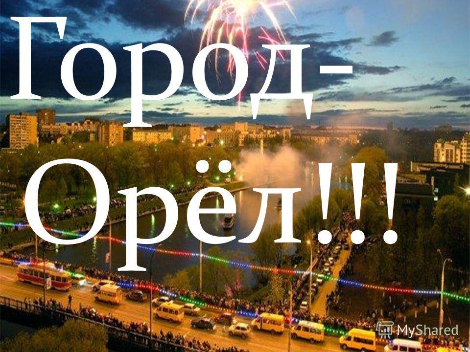 Город- Орёл!!!