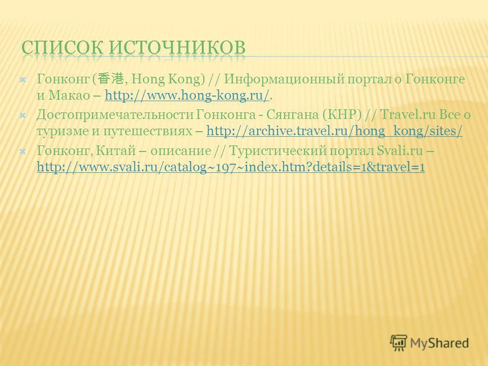 Гонконг (, Hong Kong) // Информационный портал о Гонконге и Макао – http://www.hong-kong.ru/.http://www.hong-kong.ru/ Достопримечательности Гонконга - Сянгана (КНР) // Travel.ru Все о туризме и путешествиях – http://archive.travel.ru/hong_kong/sites/