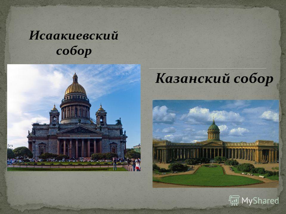 Исаакиевский собор Казанский собор