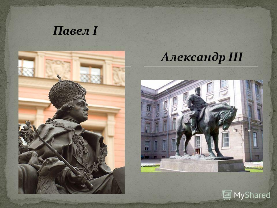 Павел I Александр III