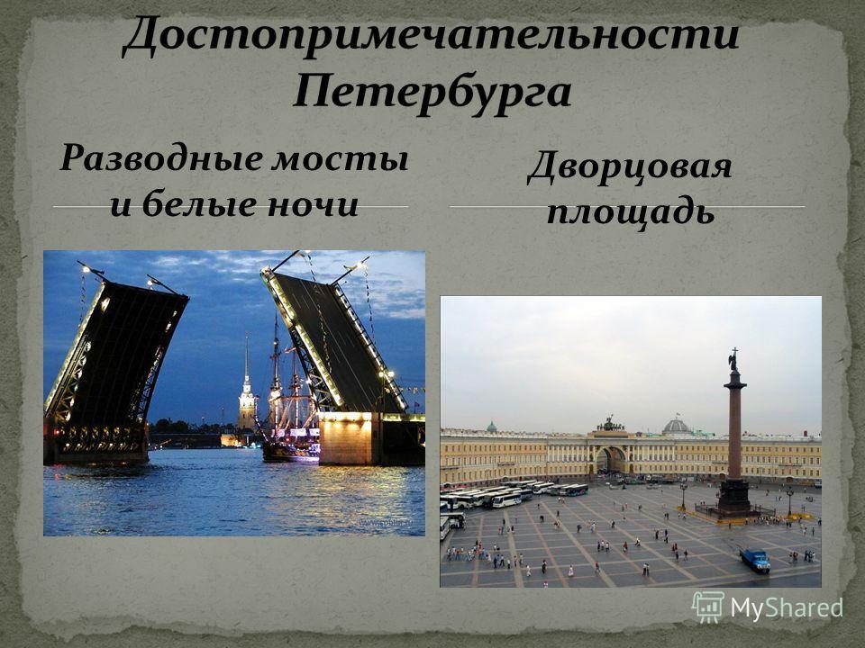 Разводные мосты и белые ночи Дворцовая площадь