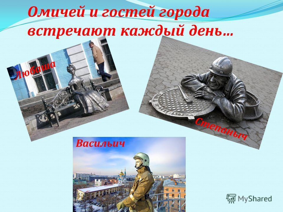 Первая Омская крепость была основана в 1716 году казачьим отрядом под командованием И.Д.Бухгольца. Давным-давно среди болот, Где с армией Ермак шагал, Наш удивительный народ Сибирский город основал.