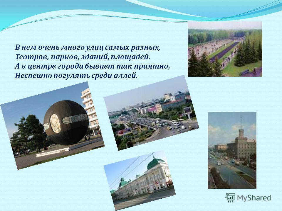 Мой город- самый лучший город в мире, Родился на слиянии двух рек. Прекрасный город в Западной Сибири Живет и процветает третий век.