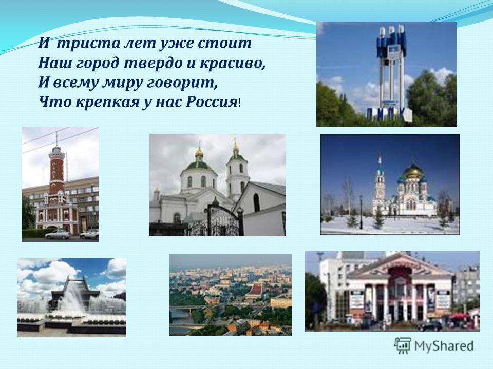 Давным-давно среди болот, Где с армией Ермак шагал, Наш удивительный народ Сибирский город основал.