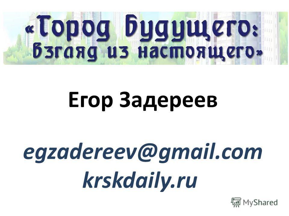 Егор Задереев egzadereev@gmail.com krskdaily.ru