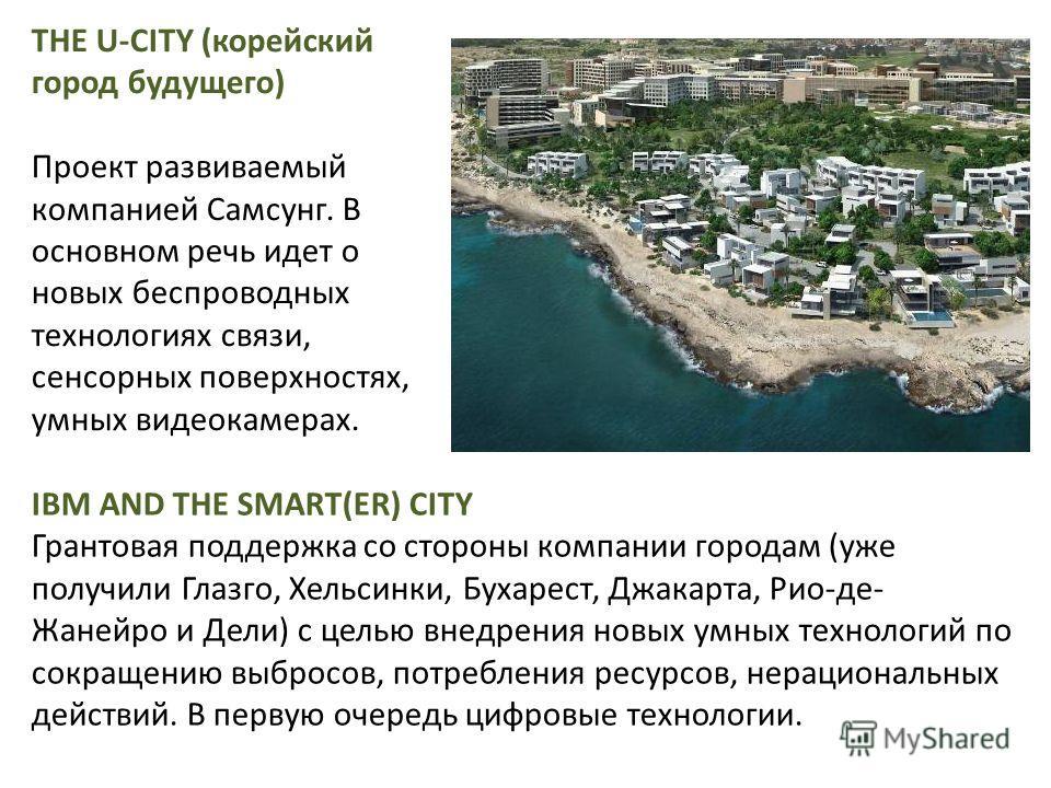 IBM AND THE SMART(ER) CITY Грантовая поддержка со стороны компании городам (уже получили Глазго, Хельсинки, Бухарест, Джакарта, Рио-де- Жанейро и Дели) с целью внедрения новых умных технологий по сокращению выбросов, потребления ресурсов, нерациональ