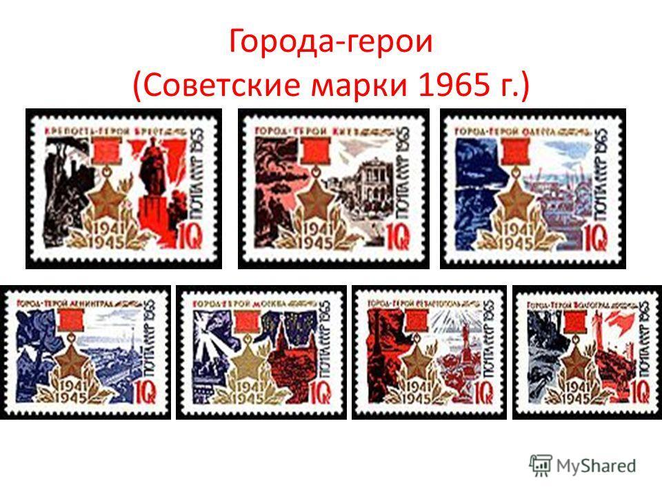 Города-герои (Советские марки 1965 г.)