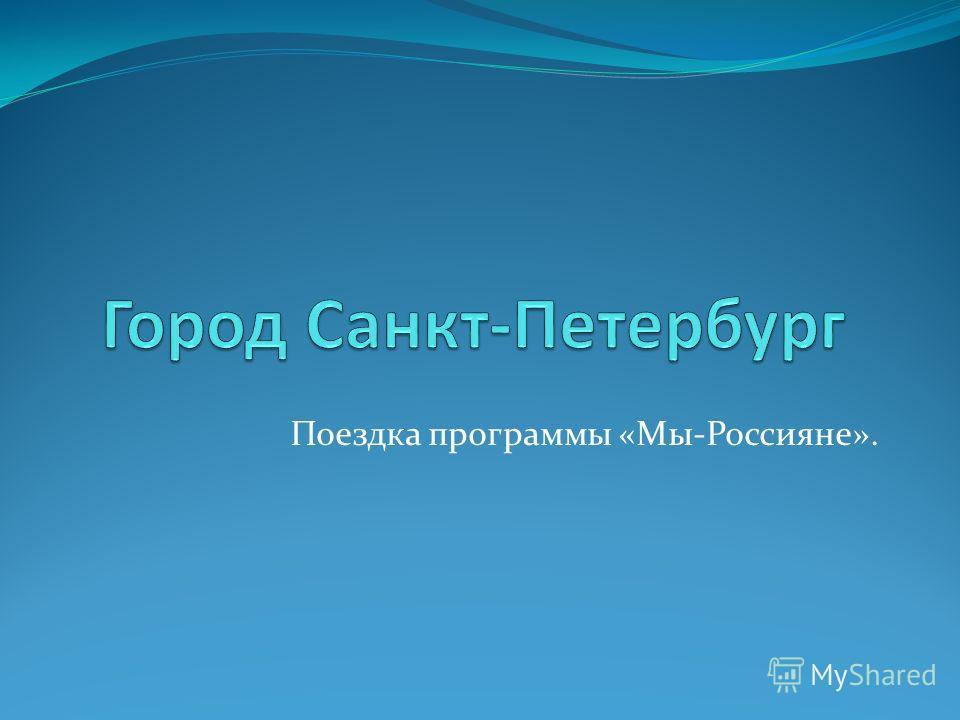 Поездка программы «Мы-Россияне».