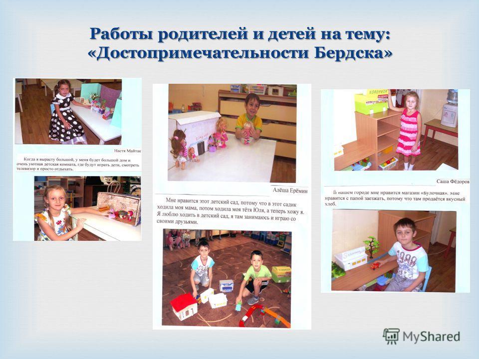 Работы родителей и детей на тему: «Достопримечательности Бердска»