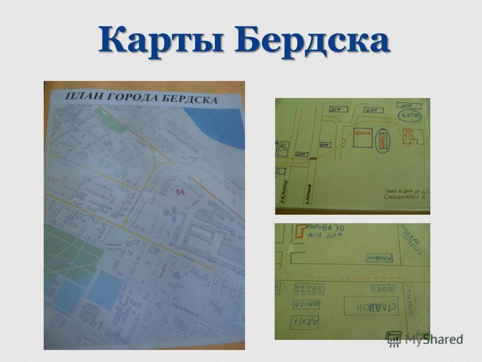 Карты Бердска